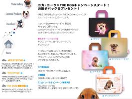 090611コカ・コーラ犬THEDOGバッグ.JPG